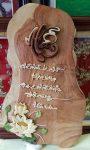 Tranh gỗ thư pháp chữ Nhẫn -TG149