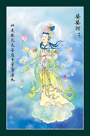 Phật Quán Thế Âm-074