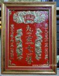 Liễn thờ tổ tiên chữ Hán – Cửu Huyền Thất Tổ -A240H