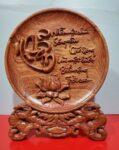 Đĩa gỗ đục nổi để bàn – Chữ Nhẫn -QT16